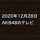 2020年12月28日のAKB48関連のテレビ