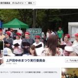 『上戸田ゆめまつり9月29日(日)開催 音楽イベントの司会者(女性)募集しています』の画像
