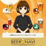 『AIを活用したクラフトビールナビゲーションサービス「ビアナビ」をキリンシティ2店舗でテスト展開開始』の画像