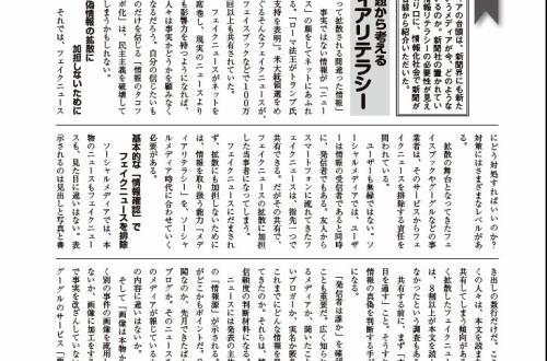 朝日新聞の平和博記者、近著で「信じてはいけない。民主主義を壊すフェイクニュースの正体」とギャグかますのサムネイル画像
