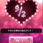 【モバマス】9月2日は双葉杏の誕生日です!