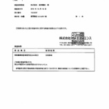 『「富士酢の米」今年も残留農薬検査、不検出でした』の画像