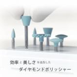 『株式会社松井商会「Mレポ」No.95』の画像