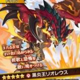 『【ドラガリ】黒炎王リオレウスの評価』の画像