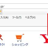 『(Internet Explorer)メニューバーの表示をレジストリから変更してみた』の画像