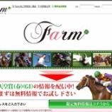 『【リアル口コミ評判】ファーム(Farm)』の画像