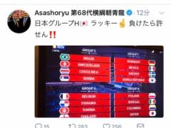 元横綱・朝青龍「日本代表は一番弱いグループに入りました!チャンス!負けたら許せん!」