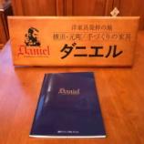 『魅力的なキャラメル色・横浜ダニエル』の画像