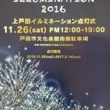 『11月26日開催 上戸田イルミネーション点灯式スケジュールが決まりました』の画像