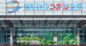 【宇崎ちゃんは遊びたい!】第10話 感想 鳥取県はコナンに鬼太郎にフィギュアに…