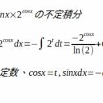 高校数学、高校化学、高校物理に関連した基礎の基礎の復習です。