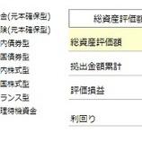 『【確定拠出年金】資産総額が300万円に到達しました!』の画像