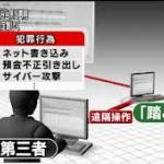 犯罪予告で誤認逮捕 釈放の2人、同じソフトをダウンロード ネット上で写真のデータを読み取るフリーウェア