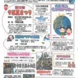 『桔梗町会第9区だより・令和元年度第2号発行』の画像