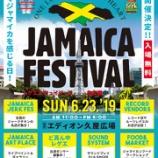 『6月23日(日)に「Jamaica Festival:レゲエ & キュイジーヌ名古屋」が行われるようです』の画像