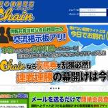 『【リアル口コミ評判】チェイン(Chain)』の画像