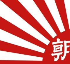 【韓国の反応】加藤官房長官「旭日旗、政治的宣伝ではない」【歴史歪曲防止法】