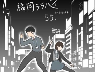福岡ララバイ 55話