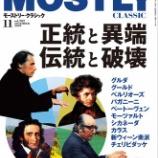 『月刊誌「MOSTLY CLASSIC」発行元を変更』の画像