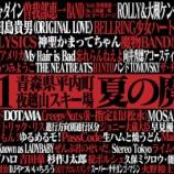 『「AOMORI ROCK FESTIVAL'16 ~夏の魔物~」出演について』の画像