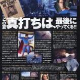 『スーパーマン・リターンズ』の画像