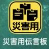 今すぐインストールがオススメ。災害対策アプリ3選!