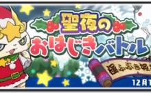 妖怪ウォッチぷにぷに 聖夜のクリスマス2017おはじきイベントを攻略!極ふぶき姫登場!