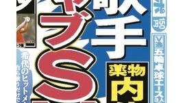 【東スポ】槇原敬之逮捕で予告的中…3週間前に「ミリオン歌手を内偵」報道