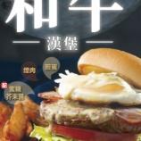 『【香港最新情報】「期間限定!モスバーガー「夏メニュー」新登場」』の画像