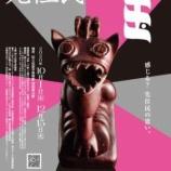 『国立民族学博物館 先住民の宝 ~2020年12月15日 【情報】』の画像