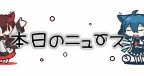 右上ニュース終了のお知らせ!!