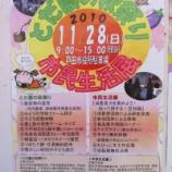 『戸田市役所駐車場を会場に「とだ農の秋祭り(とだみのりのあきまつり)」が開催されています』の画像