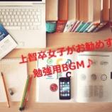『BGM フリー 勉強用 受験?中間?期末? 上智大学卒の新社会人OLが中高生におすすめする YouTubeBGMで集中力UP! 』の画像