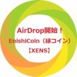『Airdrop(エアドロップ)開始! ≪人と人との縁を結ぶ≫EnishiCoin(縁コイン)【XENS】仮想通貨のすすめ 』の画像
