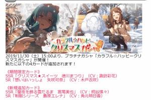 【ミリシタ】本日15時から『カラフル☆ハッピークリスマスガシャ』!まつり、美也、可奈、エレナのカードが登場!