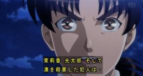 【金田一少年の事件簿R】第46話 金田一は犯人探しを楽しんでない!?意義あり!!(感想まとめ)