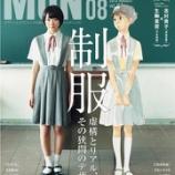 『【乃木坂46】雑誌『MdN』編集長 乃木坂に大いにハマるwww』の画像