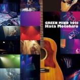 『ライブ中継感想記:「M-ON! LIVE 秦基博『HATA MOTOHIRO GREEN MIND 2021』」(MUSIC ON! TV オンエア版)』の画像