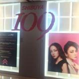 『【期間限定】ハーバーシティ109にて「SHIBUYA109LOVES Amuro Namie」開催中!』の画像