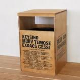 『ビニール袋が見えない木製のおしゃれなダストボックス(ゴミ箱)を、キッチンに。』の画像