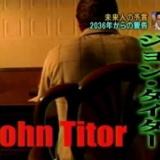 未来人ジョン・タイターがただの嘘松だとわかる証拠