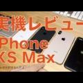 <動画>iPhone XS Max ゴールド実機キター!開封から進化が凄い性能チェック・レビュー第一弾