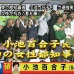 【選挙恒例】サヨクの皆さんの「不正選挙だー!」のお時間です。東京都知事選