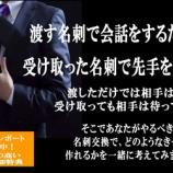 『令和元年7月の参加費が0円に!その理由とは?』の画像