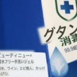 中国から取り寄せた消毒液怪しすぎ!原材料「精製水、ワイン、エビ商人、カッパ…」