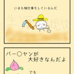 日刊もじゃメダカ