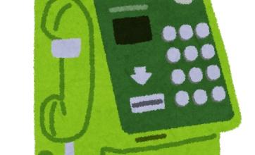 【悲報】公衆電話のガチャガチャの完成度がヤバすぎたwwww