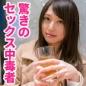 さやさん(26)【人妻空蝉橋】