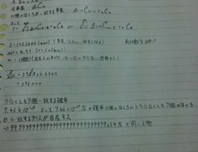 【悲報】新田恵美が本人である確率が数式で発表される