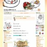 『ブログのデザインモデルちぇんじ』の画像
